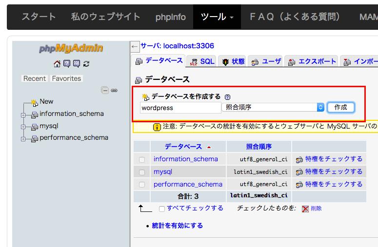データベースチェック
