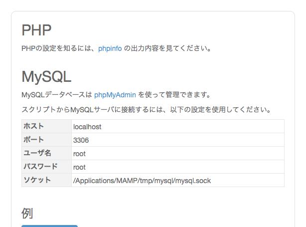 MAMPサーバー情報