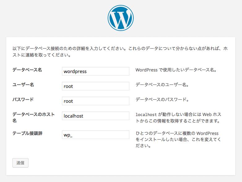 データベース接続設定