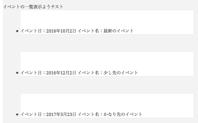 イベント一覧日本語表示